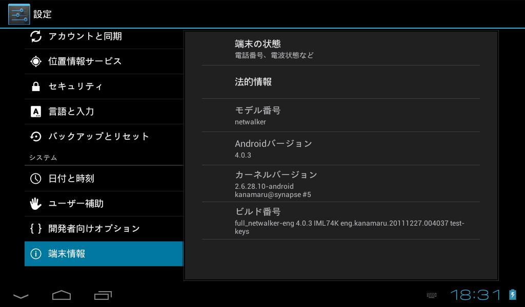 android 4 0 3 (ICS: Icecream Sandwich) on NetWalker
