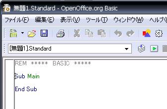 OpenOffice Basic] 初めての OpenOffice Basic (1)